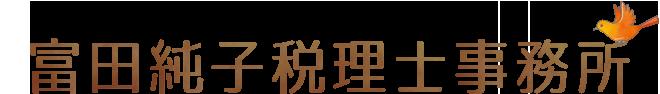 富田純子税理士事務所